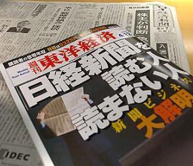 「日経の『デジタル』の利益が『紙』を逆転」と報じる東洋経済