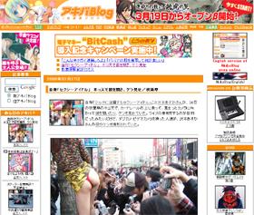 「秋葉原ブログ」でも沢本さんのパフォーマンスが紹介されている