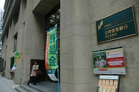三井住友銀行は大量採用の方針を明らかにした