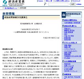 経済産業省がウェブにした講演録では「問題発言」は削除されている