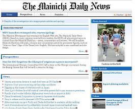 リニューアルして再出発した「Mainichi Daily News」