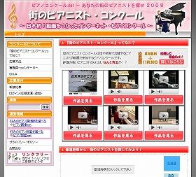 動画投稿サイトによる「ピアノコンクール」は日本初の試みだという