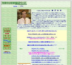 和田中ウェブサイトの「校長室」では「PTA改革」について説明されている