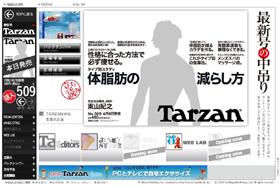 「Tarzan」ウェブサイトでは、東山さんの画像は削除されている