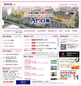 「アリオ鳳」のホームページ