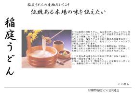 秋田県稲庭うどん協同組合のサイト
