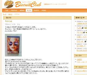 ネット上で騒然となっている加護亜依さんのブログ