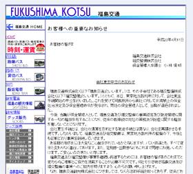 福島交通は更生手続きを開始した