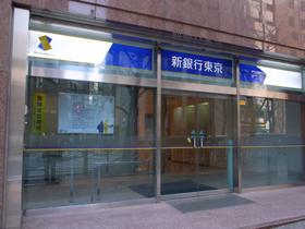 波紋を呼んでいる新銀行東京(写真は新宿支店)
