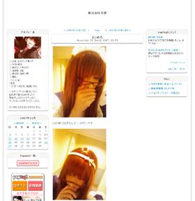 石井容疑者のブログには「女装」姿の数々が…