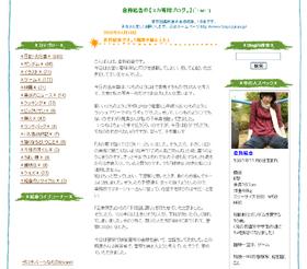痴漢撃退を告白した倉持結香さんの公式ブログ