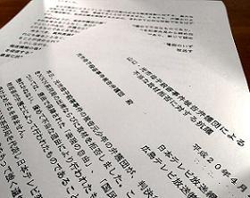 日テレと広島テレビは光市母子殺害事件の弁護団に抗議した