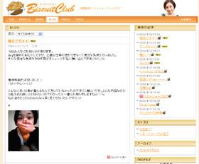 加護さんはブログで香港映画出演を発表した