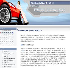 光市事件について書いた瀬尾佳美准教授のブログ日記