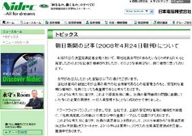 日本電産のサイトに問題の「発言」を否定する文章が掲載された