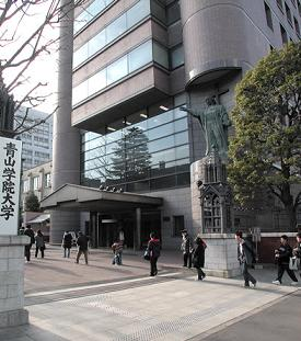 青山学院大は准教授の問題発言を受け特別委員会を設置した