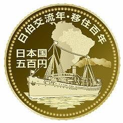 財務省が図柄を変更した「日本ブラジル交流年及び日本人ブラジル移住100周年記念貨幣」