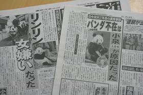 パンダについて書いた夕刊紙各紙