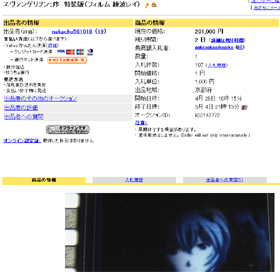 「特典フィルム」には20万円以上の価格が付く例も