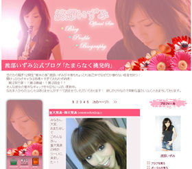 渡部さんはブログで「転職」を発表した