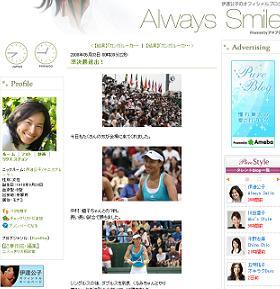 伊達公子選手のブログでは「酸素カプセル」「バイタルリアクト」といった言葉が登場する