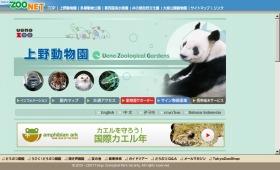 まだパンダの写真が残っている上野動物園の公式サイト