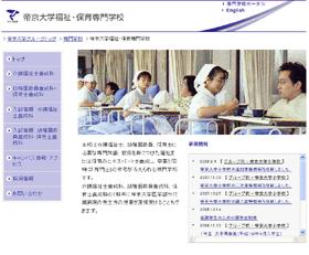 2009年度から介護福祉科の募集を停止することになった帝京大学福祉・保育専門学校HP