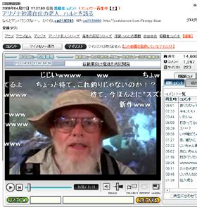 ニコニコ動画に転載された「アリゾナ砂漠在住の老人、ハルヒを語る」