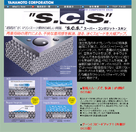 「世界最速」素材を紹介する山本化学工業のサイト
