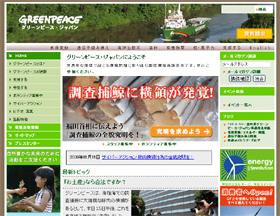 グリーンピース・ジャパンのホームページ