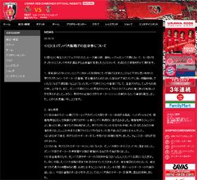 お詫び文が出された浦和レッズの公式サイト