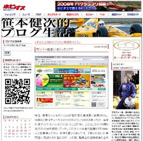 ガリバーの保証制度を批判した笹本健次氏のブログ