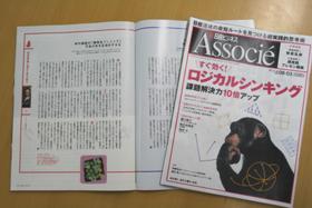 和田秀樹さんがごくせんについて書いた日経ビジネスアソシエのコラム