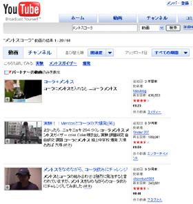 「メントスコーラ」をめぐる動画が大量に公開されている