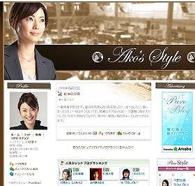 ブログで「一番苦痛であります」と書いた川田亜子さん