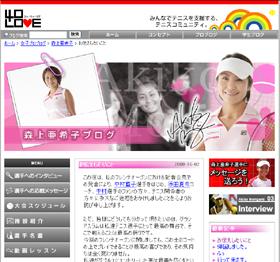 森上亜希子選手は公式ブログで釈明した