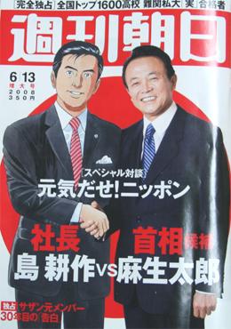 社長に就任した島耕作氏。週刊朝日では麻生太郎氏と対談も