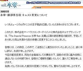 ミュージカル「テニスの王子様」の公式サイトには「キャスト変更」の告知文が掲載された
