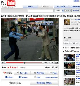 YouTubeには「犯人逮捕」の動画が相次いでアップされた