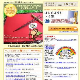 「マイ箸」愛好家のための情報交換サイトも登場