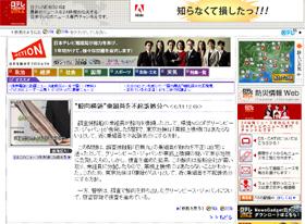 横領不起訴方針のニュースをアップした日本テレビのサイト