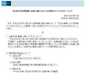 東京メトロは6月16日時点でお詫びコメントを発表している
