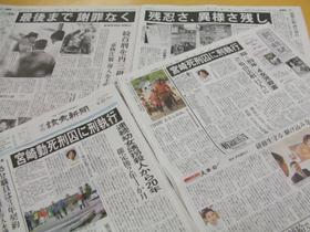 各紙は宮崎死刑囚の死刑執行を大きく報じた