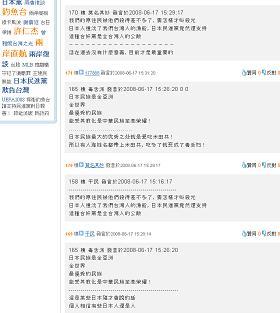 台湾のネット上でも日本批判が展開されている