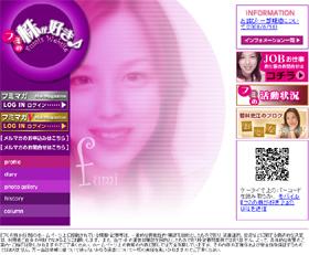 「盗用」記事を載せていた若林史江さんの公式サイト
