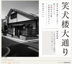 筒井康隆さんのコンテンツサイト「笑犬楼大通り」がオープンした