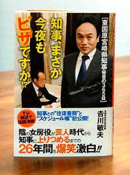 政務秘書が書いた暴露本『知事、まさか今夜もピザですか!?』で波紋