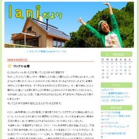 高樹沙耶さんのブログの一つ