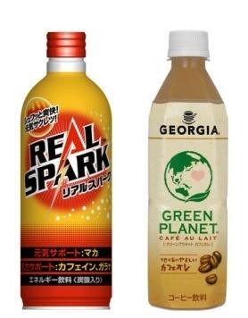 この1本で1キログラムのCO2が削減できる! コカ・コーラの「リアルスパーク」(左)と「ジョージア グリーンプラネット カフェオレ」