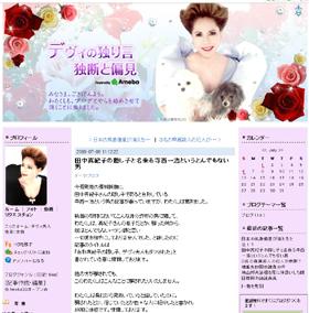寺西一浩さんについて書いたデヴィ夫人のブログ日記
